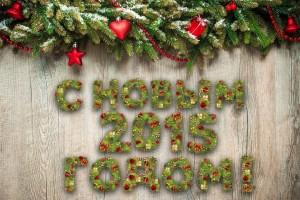 Desktop Wallpaper: Seasonal Greetings